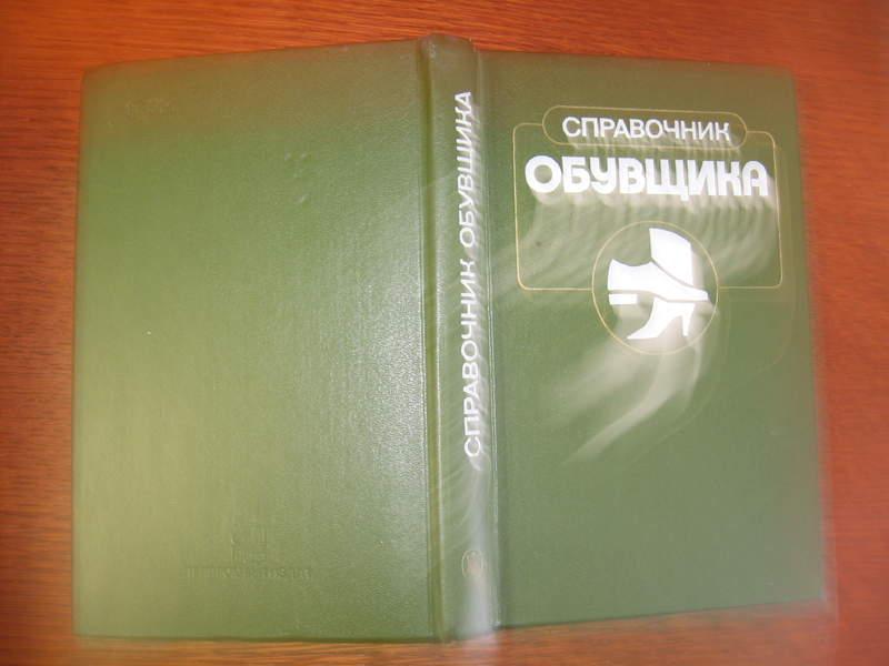 СПРАВОЧНИК ОБУВЩИКА ПОД РЕД.КАЛИТЫ 1988 Г СКАЧАТЬ БЕСПЛАТНО