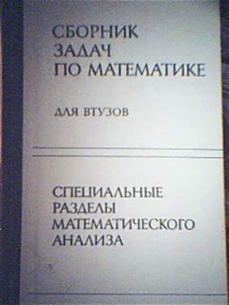 Ефимов Поспелов Сборник Задач Часть 2 Решебник