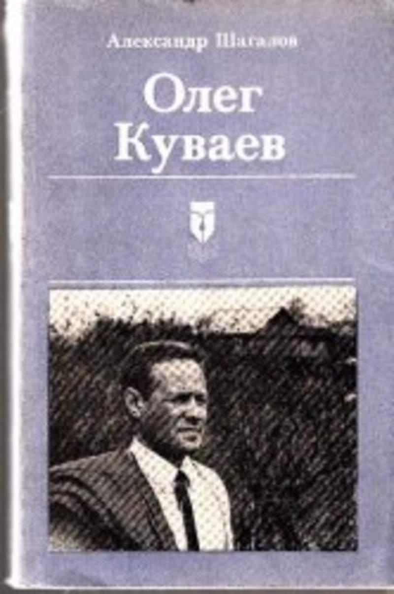 ОЛЕГ КУВАЕВ КНИГИ СКАЧАТЬ БЕСПЛАТНО