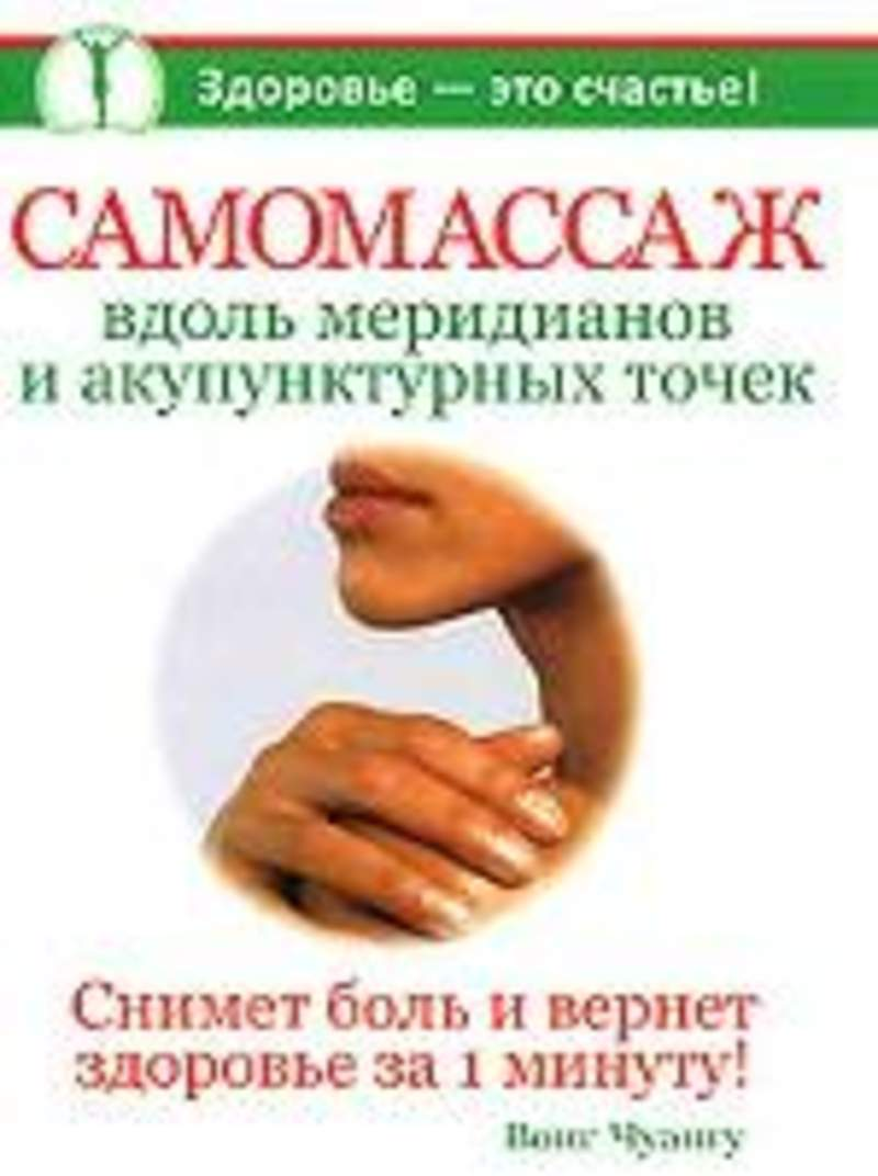 КИТАЙСКИЙ САМОМАССАЖ 40 ШАГОВ К ЗДОРОВЬЮ СКАЧАТЬ БЕСПЛАТНО