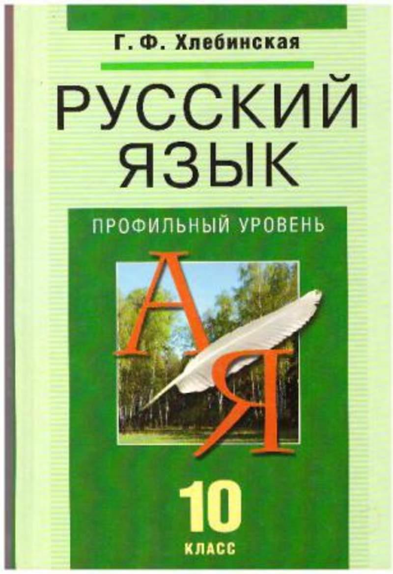 Гдз По Русскому Языку Г Ф Хлебинская