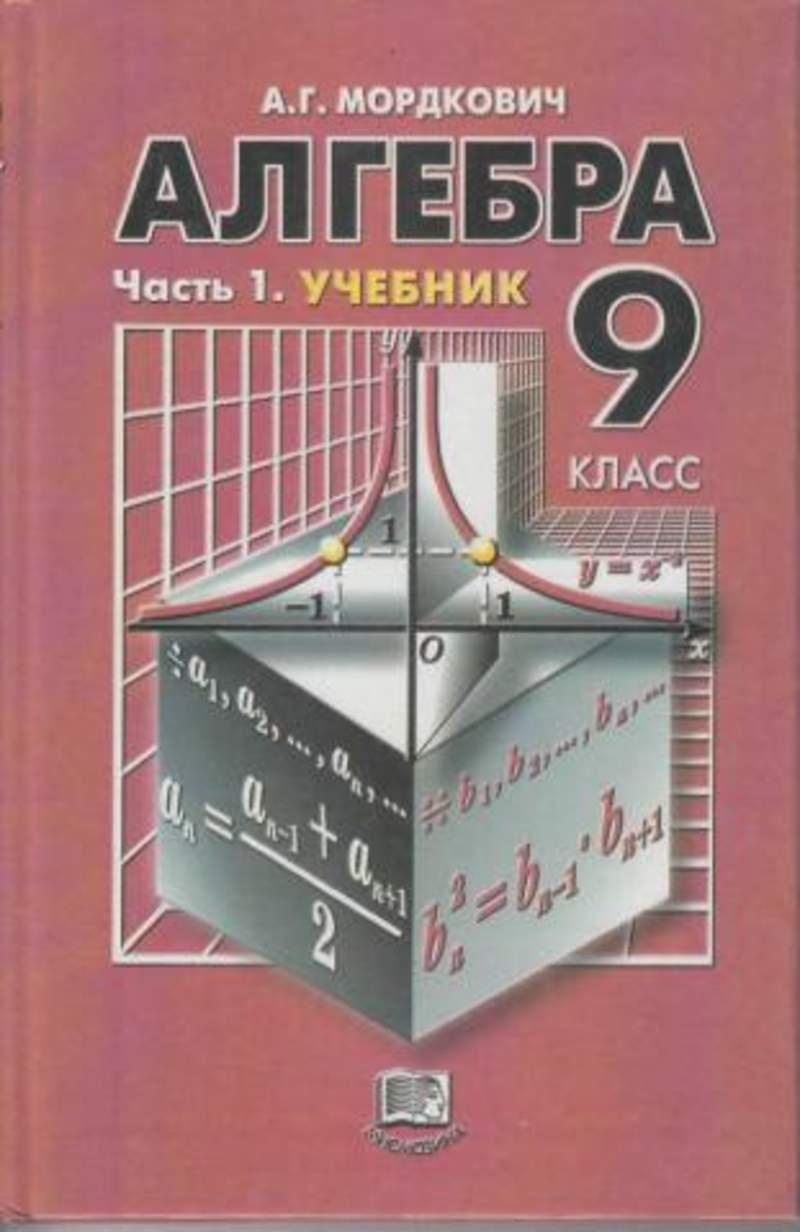 таких одежд фото учебника алгебры тогда и сейчас томска частные объявления