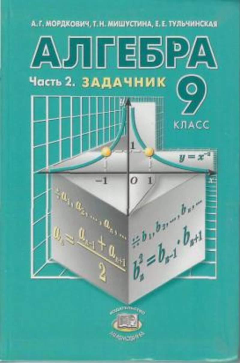 7 алгебра задачник за гдз класс мордкович учебник