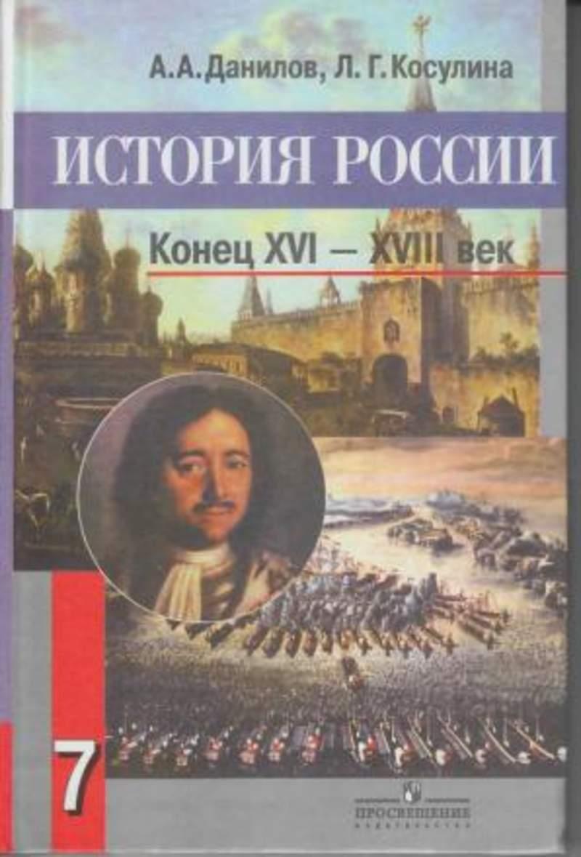 гдз история россии 7 класс конец 16 18 век таблица