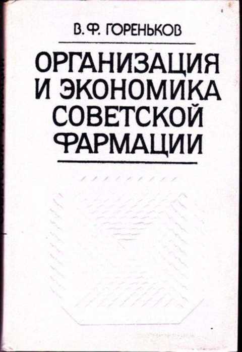Шпаргалки экономика фармации организация и
