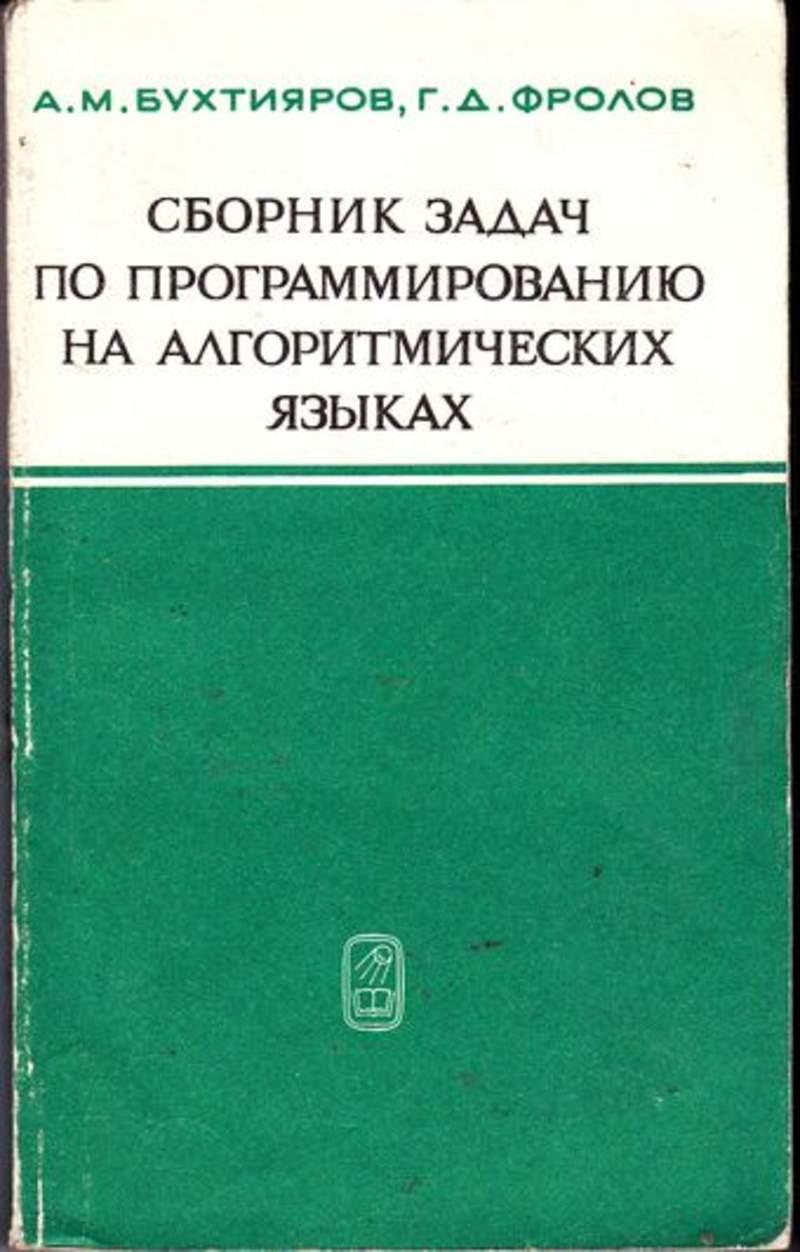 Задач решебник сборник златопольский по программированию