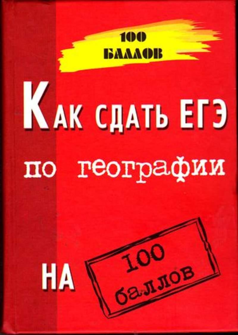 100 баллов успеха азаров решебник