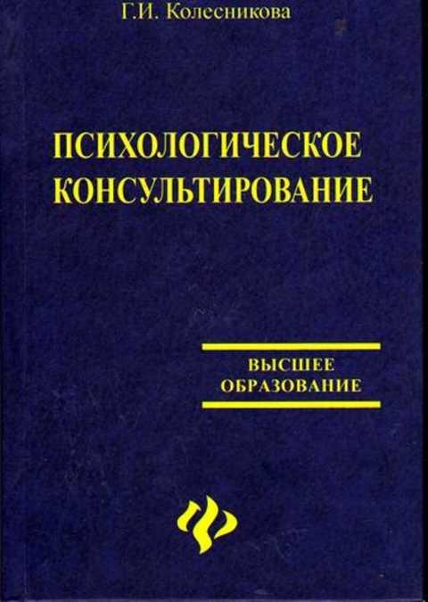 ПСИХОЛОГИЧЕСКОЕ КОНСУЛЬТИРОВАНИЕ Н.Д.ЛИНДЕ СКАЧАТЬ БЕСПЛАТНО