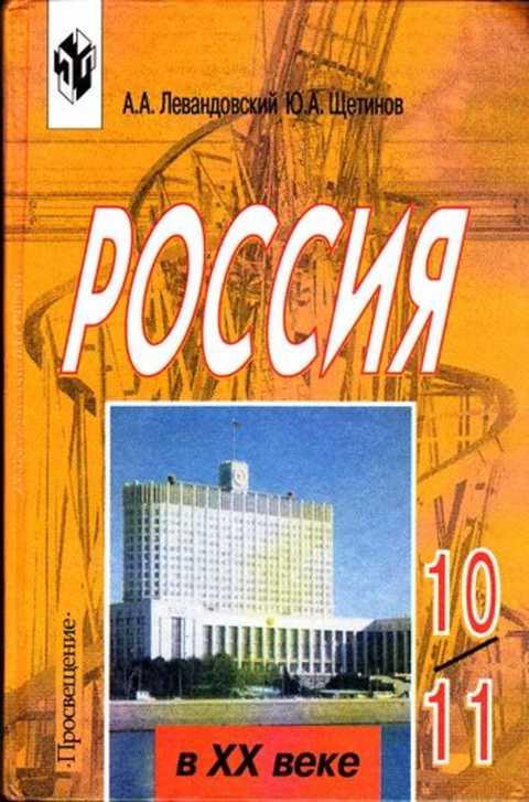 Гдз история 10-.11 класс левондовский