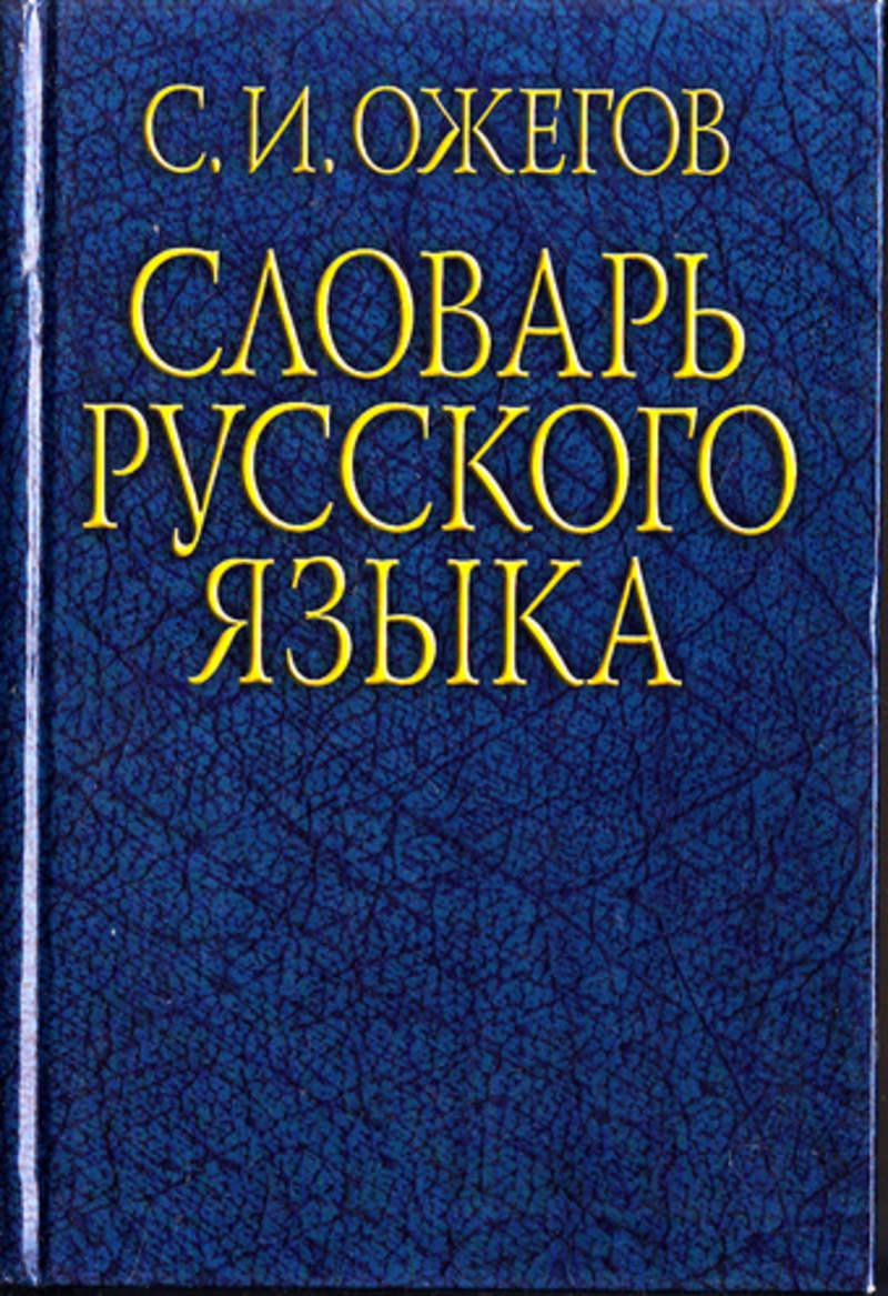 Картинка русского словаря