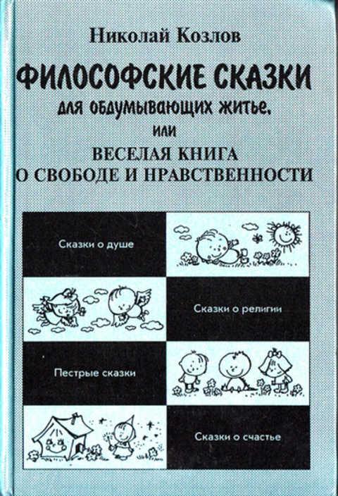 БАРКОВСКАЯ ФИЛОСОФИЯ КОЗЕЛ КНИГА СКАЧАТЬ БЕСПЛАТНО