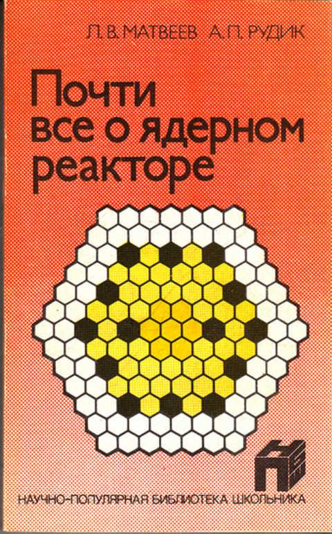 http://rusbuk.ru/uploads/books/322286/f4425b1b61d8947778c69422822cd02804a0b7ecMid.jpg