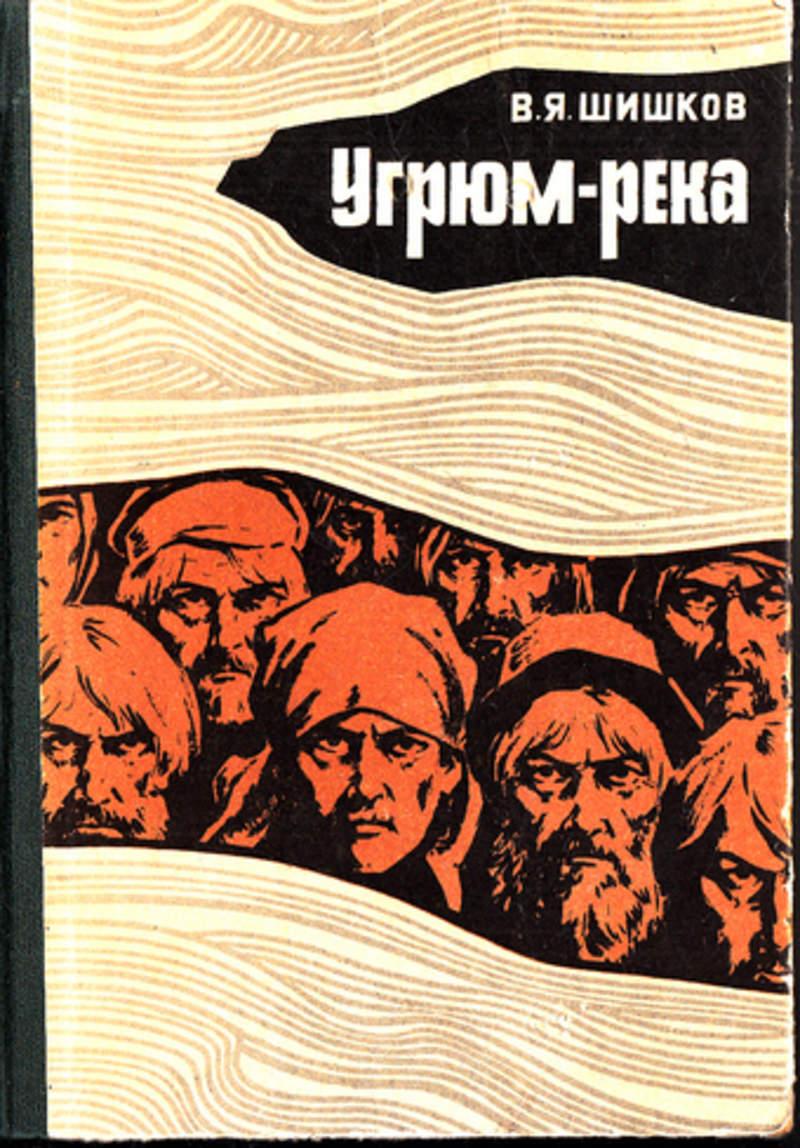 В.ШИШКОВ УГРЮМ-РЕКА СКАЧАТЬ БЕСПЛАТНО
