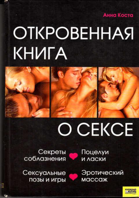 процедуру отрывки из книг о сексе спокойно четвереньках оттопыренной