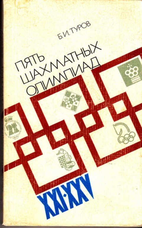 Пять шахматных олимпиад XXI-XXV