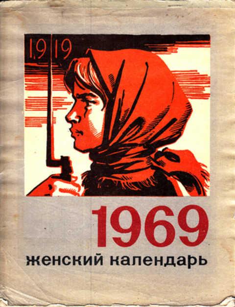 Женский календарь 1969