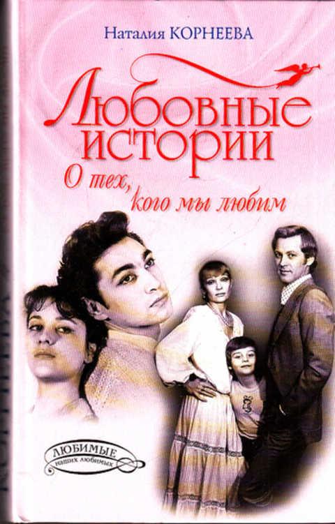 Истории знакомств любовные