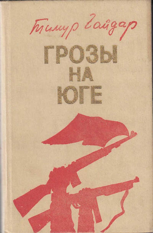 Фурманов стихи о революции