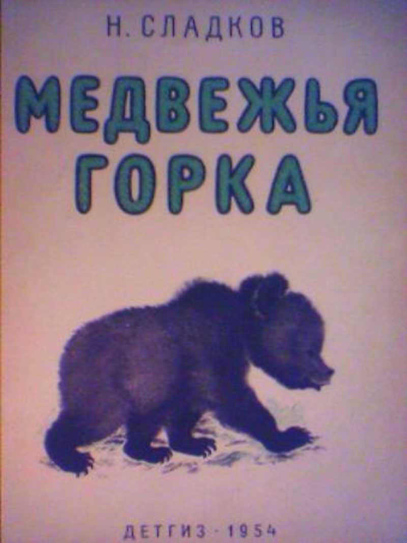 Медвежья горка картинка