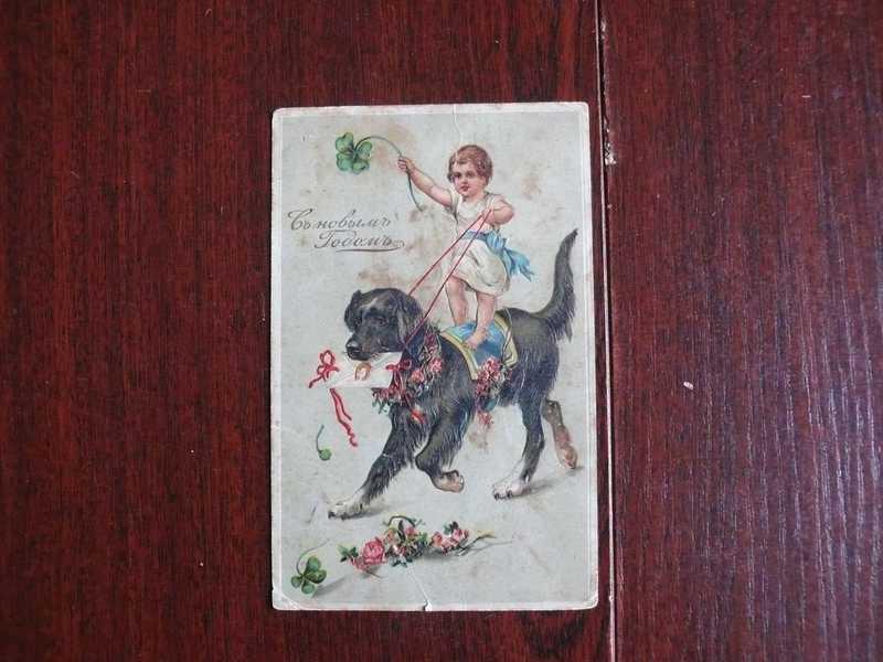 Продать антикварные открытки и книги, милая прости