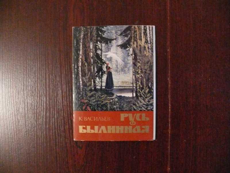 Открытка, васильев к.а. наборы открыток