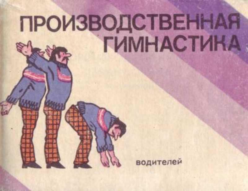 Гимнастика в картинках для водителей