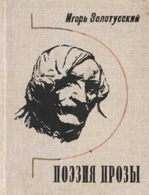 Поэзия прозы. Статьи о Гоголе