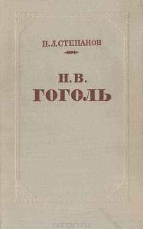 Н.В. Гоголь. Творческий путь
