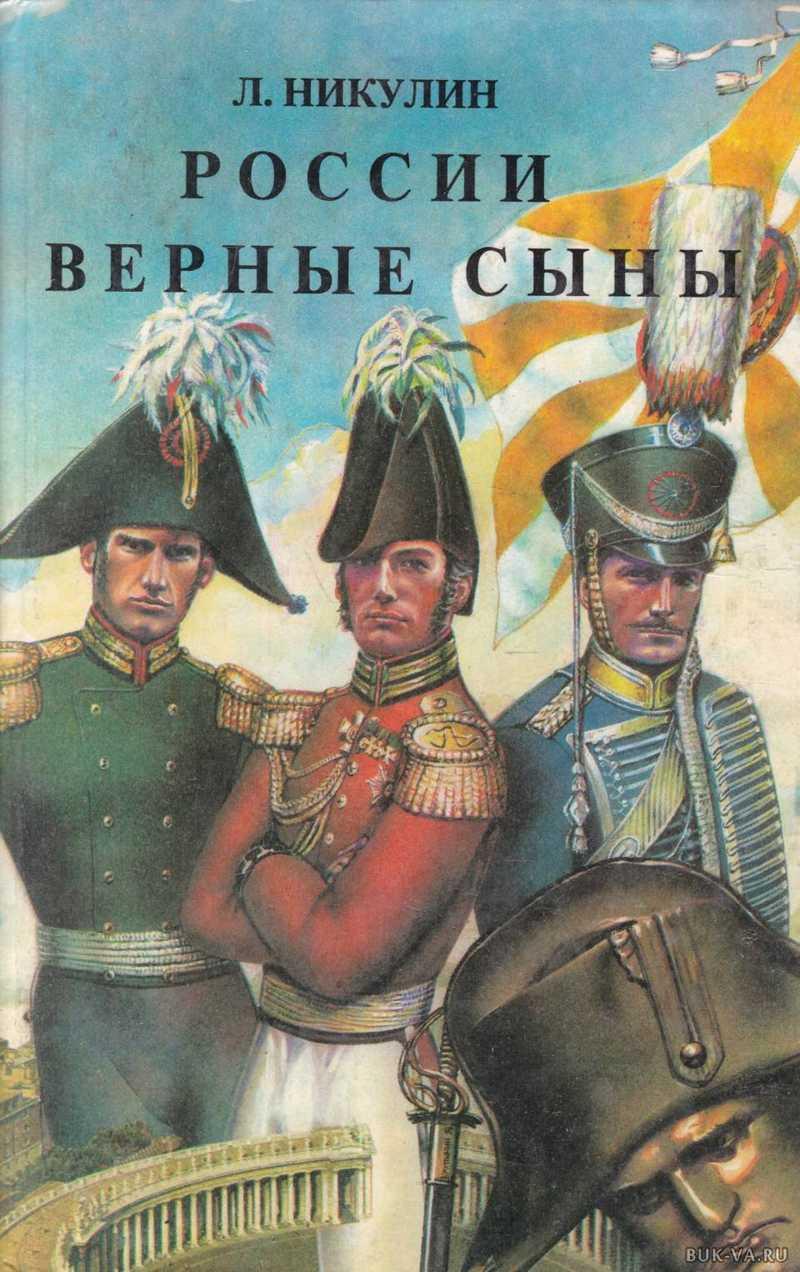 Картинки на тему россии верные сыны, открытка рождением ребенка