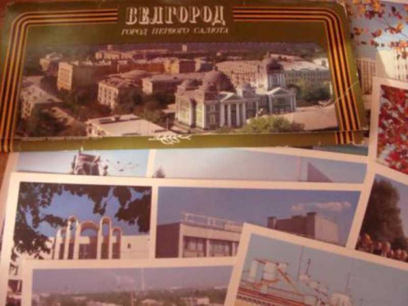 Открытки город белгород, маме