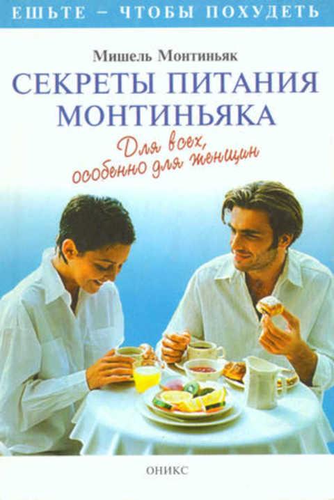 Книги монтиньяк диета