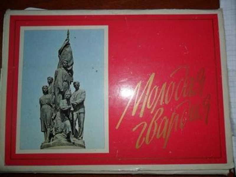 Лет жене, герои молодой гвардии открытки