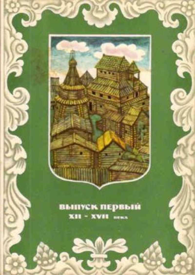 Рамка, открытки владимир в иллюстрациях