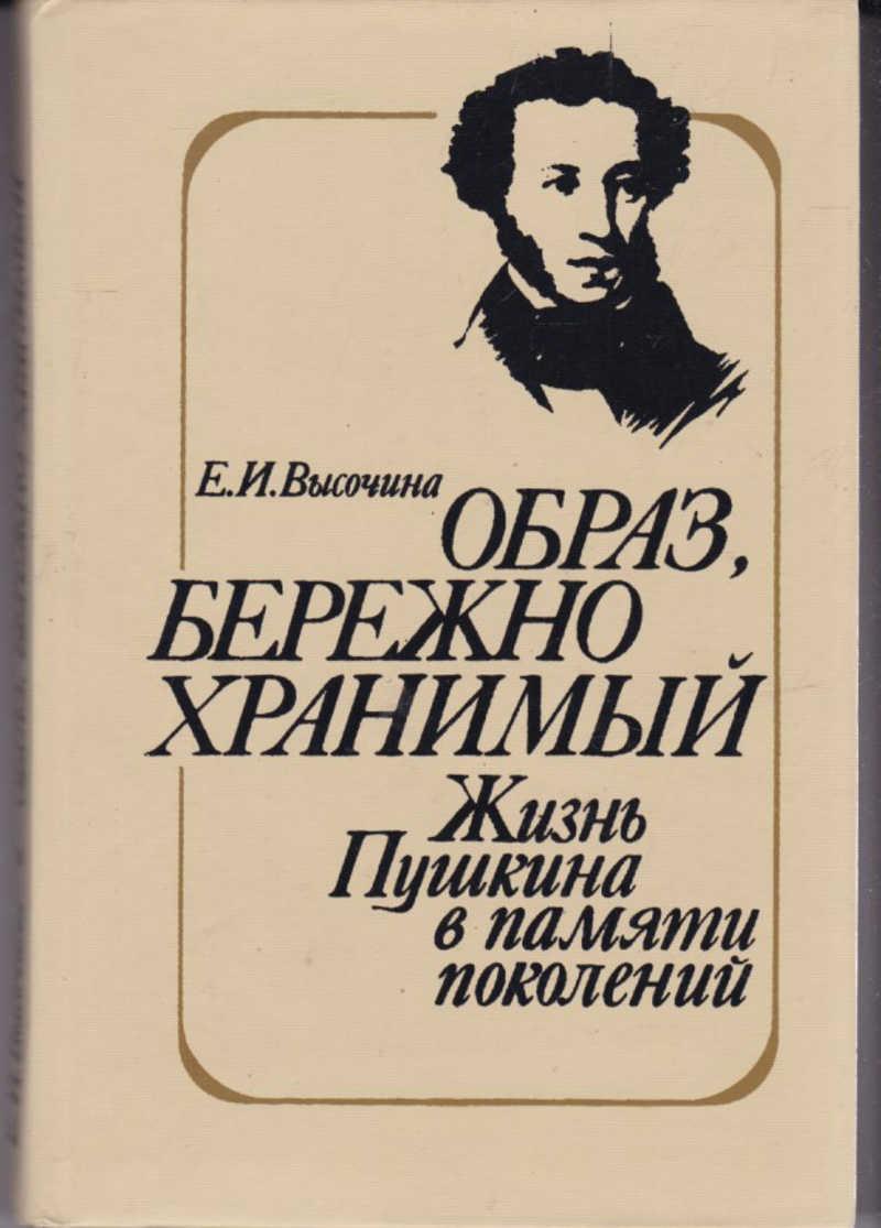 Февраля своими, картинки пушкинские книги