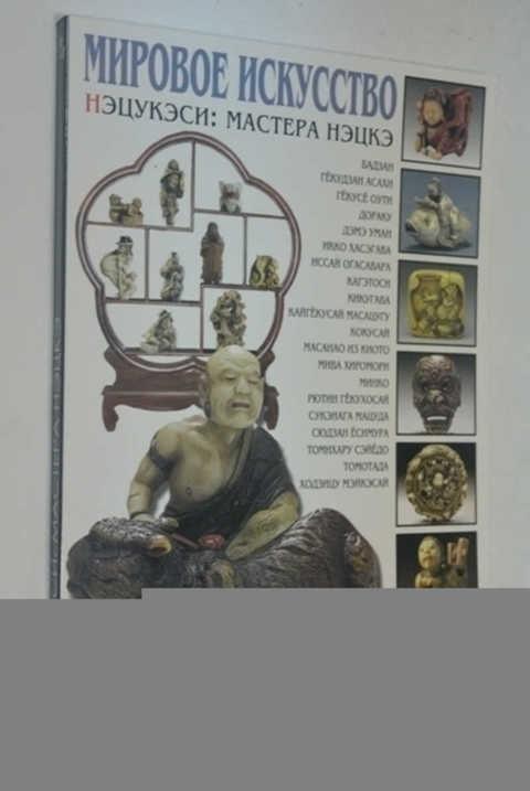 Мировое искусство Нэцукэси: Мастера Нэцкэ