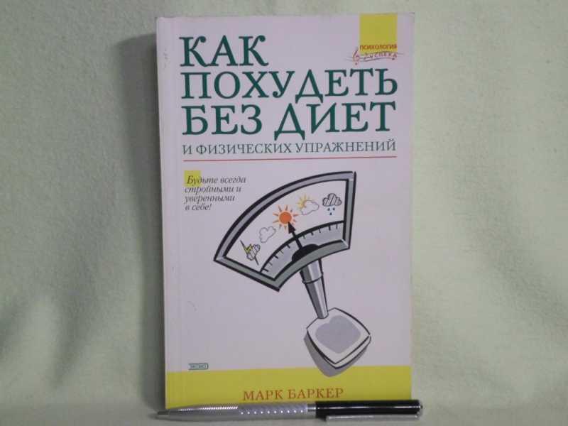 Психология как похудеть книги