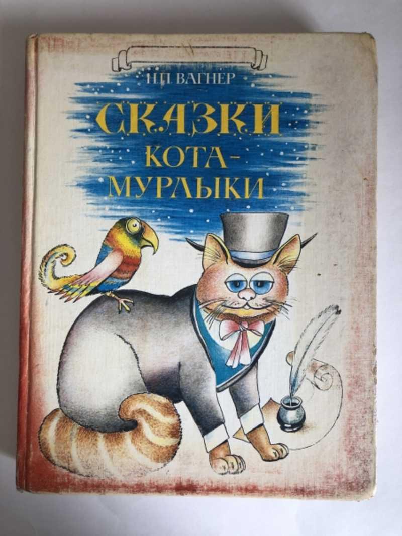 картинки сказки кота мурлыки старцев подстерегли набожную