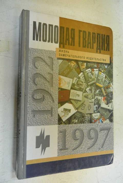 Вот такая интересная книга увидела свет к 75-летию издательства в 1997 году