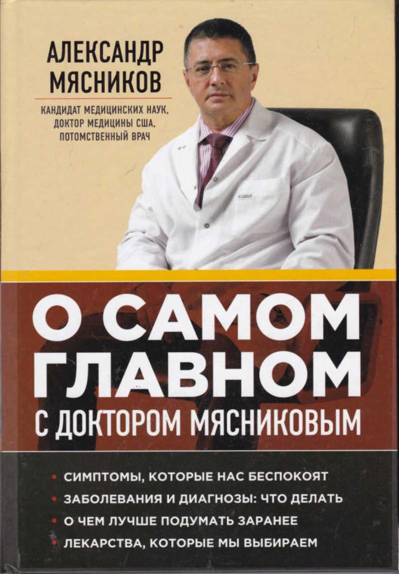 Советы Доктора Мясникова Желающим Похудеть. Простая диета для похудения от доктора Мясникова