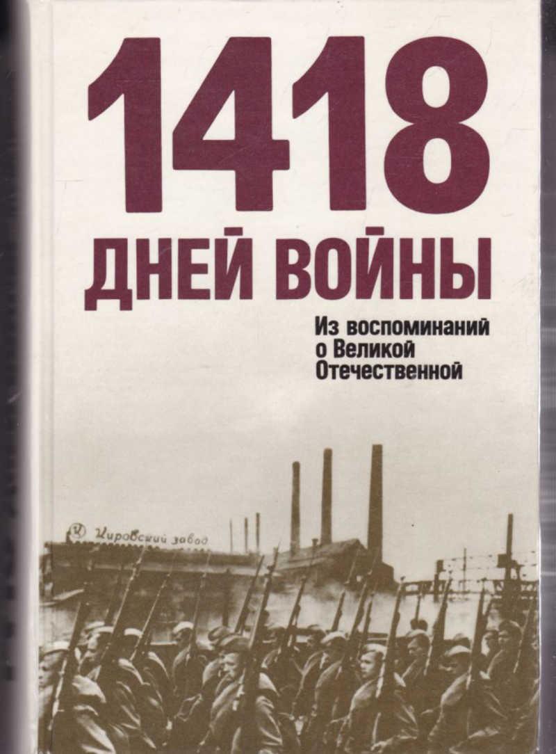https://rusbuk.ru/uploads/books/931079/4063d9ba59f7dd0c66bee80ea823b33f1eef6895Mini.jpg