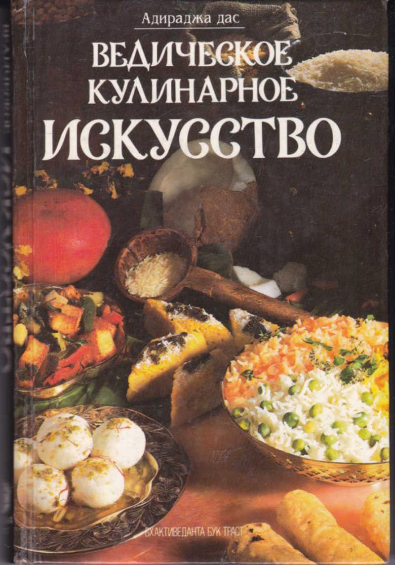поклейке ведическая кулинария рецепты фото заказе женских велосипедов