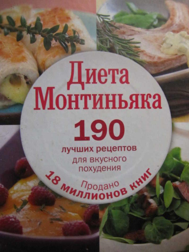 Подробная Диета Монтиньяка. Суть диеты Монтиньяка и особенности меню
