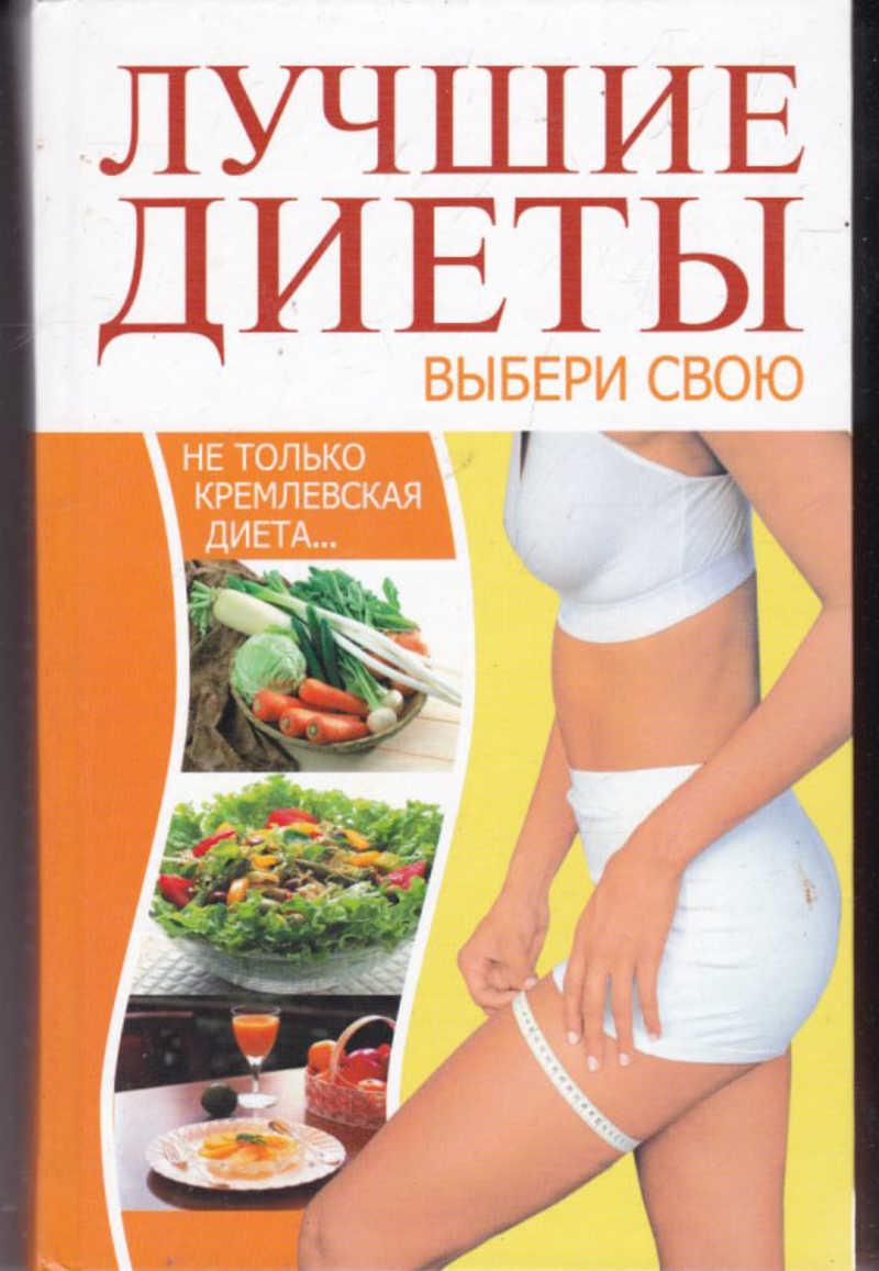 Найдите хорошую диету